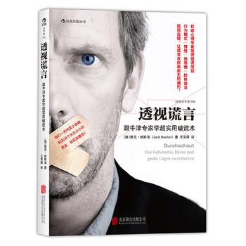 透视谎言:跟牛津专家学超实用破谎术