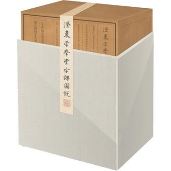 澄衷蒙学堂字课图说(四卷八册)(精装)