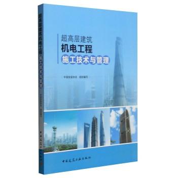 超高层建筑机电工程施工技术与管理