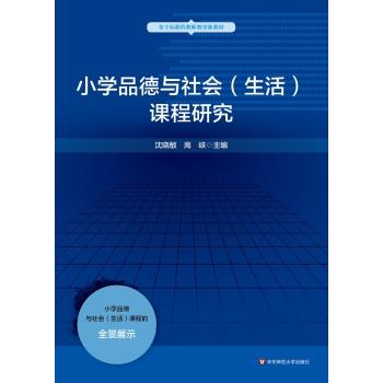 小学品德与社会(生活)课程研究