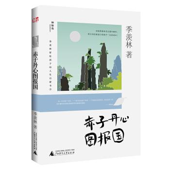 季羡林留给孩子的人生启蒙书:赤子丹心图报国