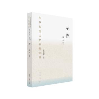 中华传统文化百部经典·左传