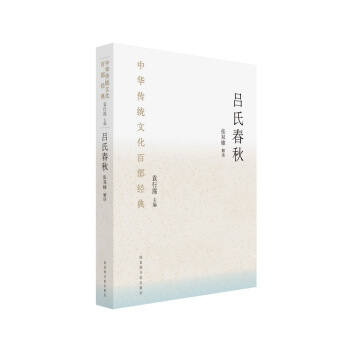 中华传统文化百部经典·吕氏春秋