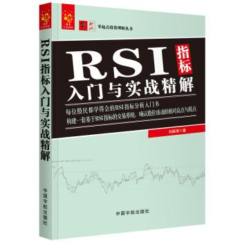 零起点投资理财丛书系列:RSI指标入门与实战精解