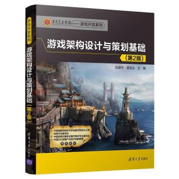 游戏架构设计与策划基础(第2版)(第九艺术学院——游戏开发系列)