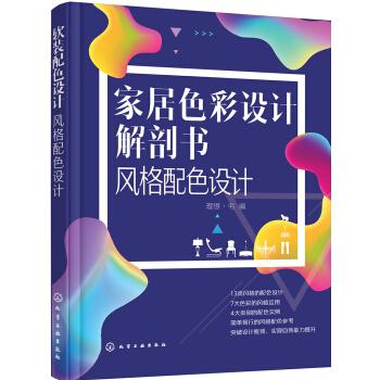 家居色彩设计解剖书.风格配色设计