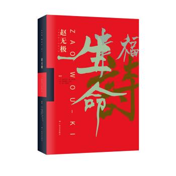 赵无极1935-2010(精装)