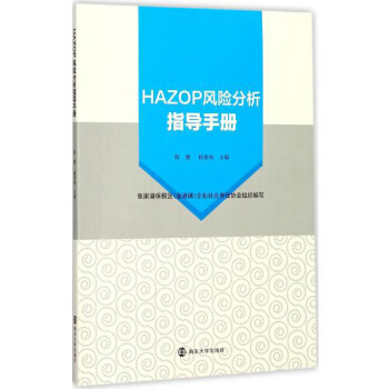 HAZOP风险分析指导手册/陈健等