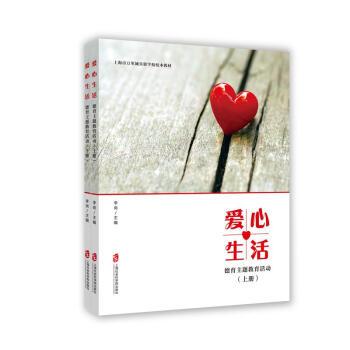 爱心生活——德育主题教育活动(上下)