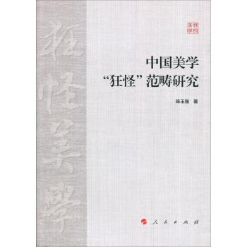 """中国美学""""狂怪""""范畴研究"""