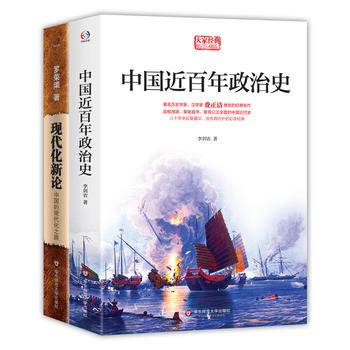 中国现代化史:中国近百年政治史+现代化新论(增订本)(套装共2册)