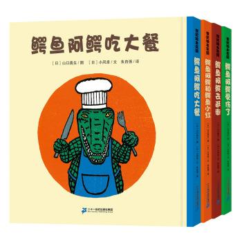 鳄鱼阿鳄系列(共4册)阿鳄吃大餐/鳄鱼小红/鳄鱼阿鳄受伤了/阿鳄去逛街