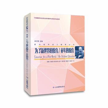 蒙台梭利幼儿教育丛书:为了新世界的教育/童年的教育