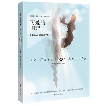 可爱的诅咒:圣母型人格心理自助手册