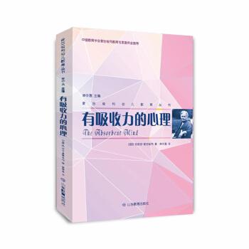 蒙台梭利幼儿教育丛书:有吸收力的心理