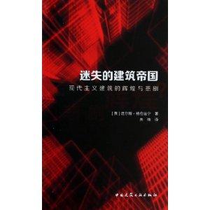 迷失的建筑帝国:现代主义建筑的辉煌与悲剧