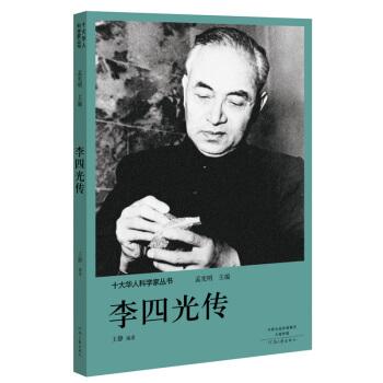 十大华人科学家丛书:李四光传