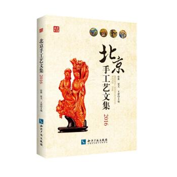 北京手工艺文集2016