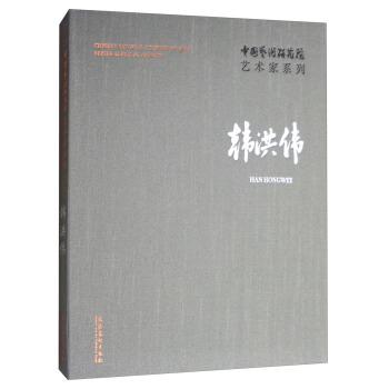 中国艺术研究院艺术家系列:韩洪伟