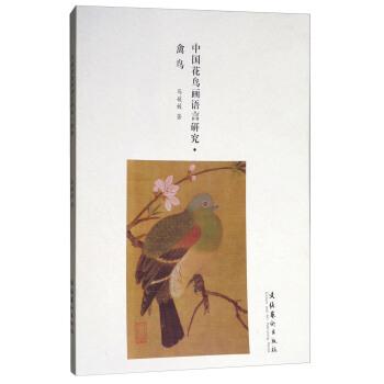 中国花鸟画语言研究·禽鸟