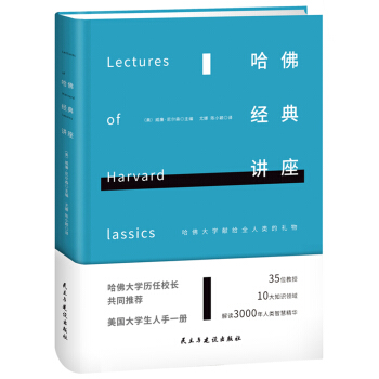 哈佛经典讲座(精装修订版)