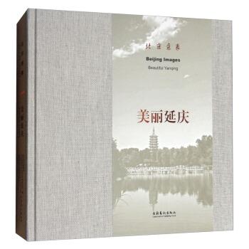 北京意象:美丽延庆