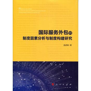 国际服务外包的制度因素分析与制度构建研究