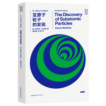 第一推动丛书物理系列:亚原子粒子的发现