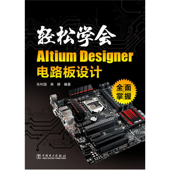 轻松学会Altium Designer 电路板设计