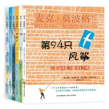 莫波格现实题材儿童小说系列(全6册)