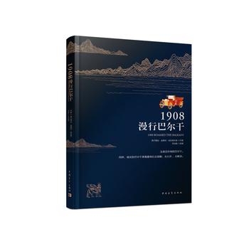 1908,漫行巴尔干