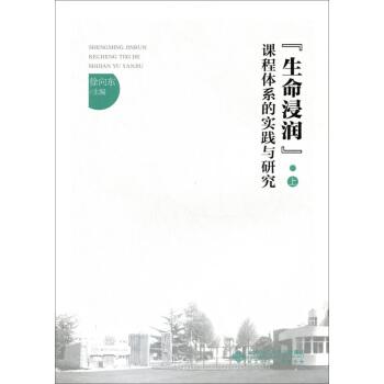 """""""生命浸润""""课程体系的实践与研究(上)"""