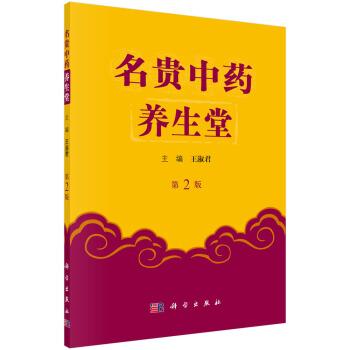 名贵中药养生堂(第二版)