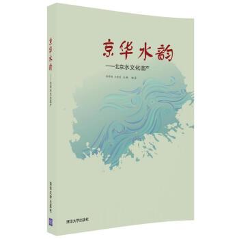 京华水韵——北京水文化遗产
