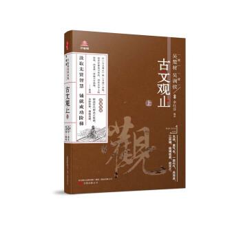 万卷楼国学经典(升级版):古文观止·上