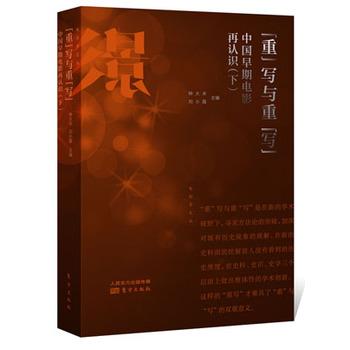 """""""重""""写与重""""写"""":中国早期电影再认识(下)"""