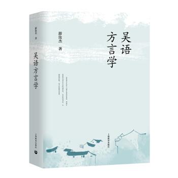 吴语方言学(精装)