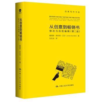 从创意到畅销书——修改与自我编辑(第二版)(创意写作书系)