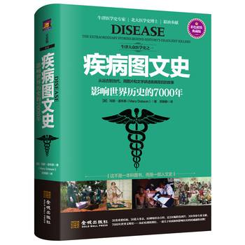 疾病图文史:影响世界历史的7000年(彩色精装典藏版)
