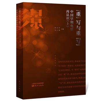 """""""重""""写与重""""写"""":中国早期电影再认识(上)"""