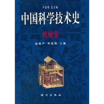 中国科学技术史·机械卷