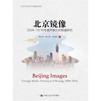 北京镜像:2009—2016年度外媒北京报道研究