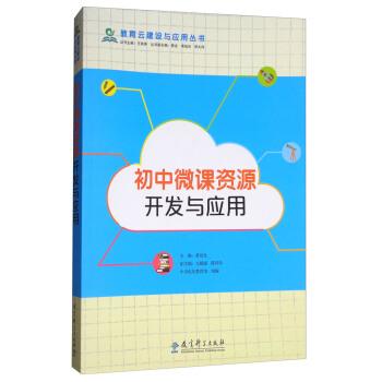 教育云建设与应用丛书:初中微课资源开发与应用