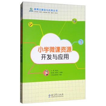 教育云建设与应用丛书 小学微课资源开发与应用