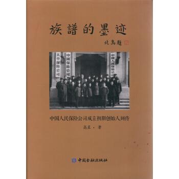 族谱的墨迹—中国人民保险公司成立初期创始人列传