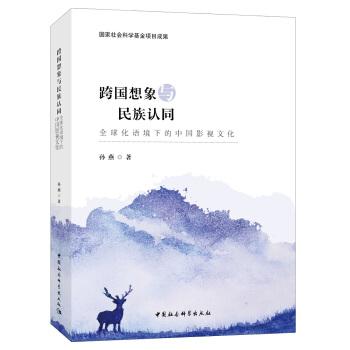 跨国想象与民族认同:全球化语境下的中国影视文化