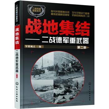 二战兵器图鉴系列--战地集结:二战德军重武器(第二版)