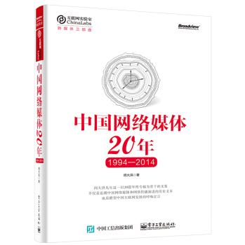 中国网络媒体20年(1994—2014)