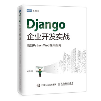 Django企业开发实战 高效Python Web框架指南