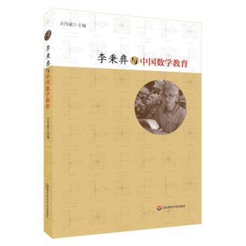 李秉彝与中国数学教育